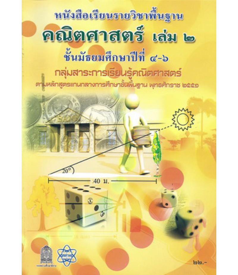หนังสือเรียนพื้นฐาน คณิตศาสตร์ ม.4-6 เล่ม2 (สสวท)