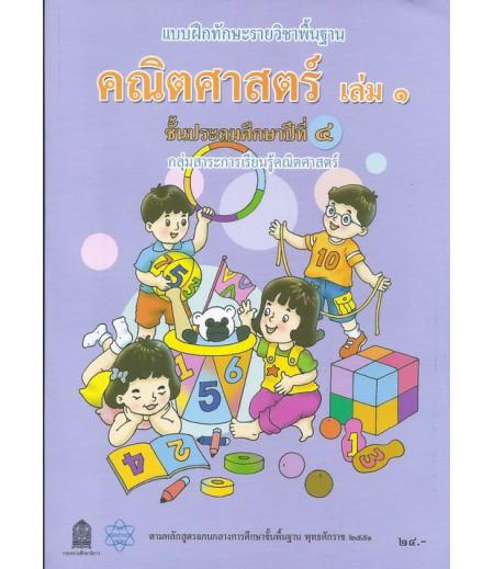 แบบฝึกทักษะรายวิชาพื้นฐาน คณิตศาสตร์ ป.4 เล่ม1 (สสวท)