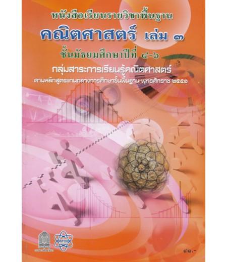 หนังสือเรียนพื้นฐาน คณิตศาสตร์ ม.4-6 เล่ม3 (สสวท)
