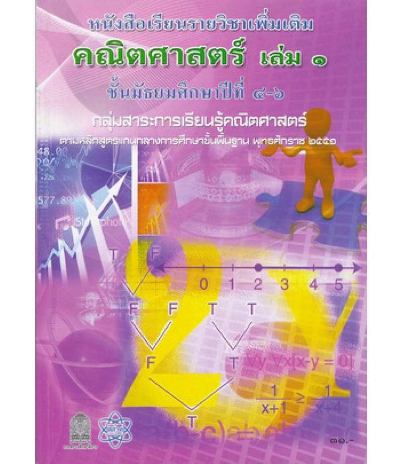 หนังสือเรียนเพิ่มเติม คณิตศาสตร์ ม.4-6 เล่ม1 (สสวท)