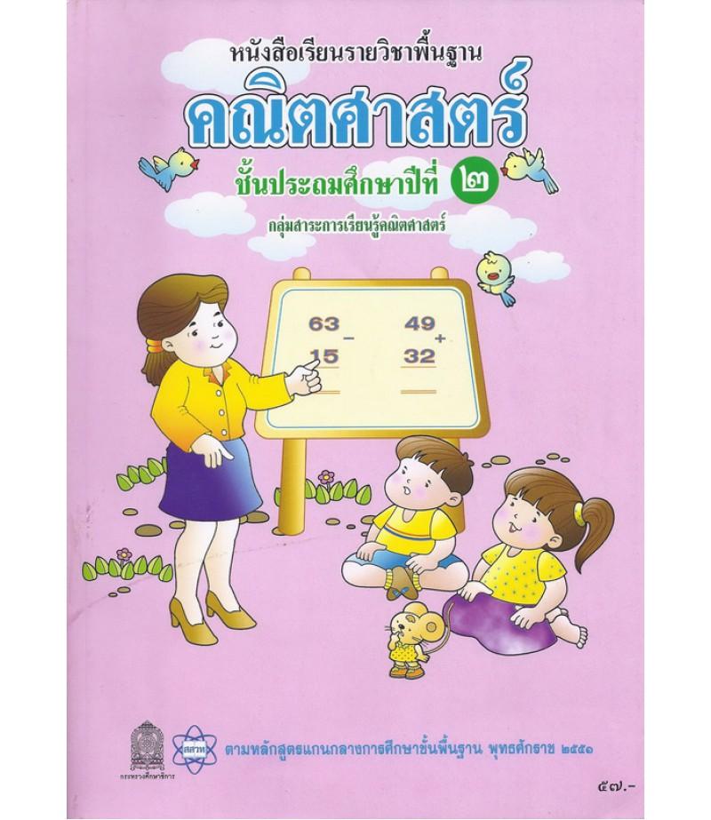 หนังสือเรียนพื้นฐาน คณิตศาสตร์ ป.2 (สสวท)