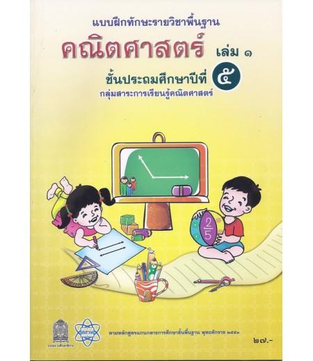 แบบฝึกหัดทักษะพื้นฐาน คณิตศาสตร์ ป.5 เล่ม1 (สสวท)