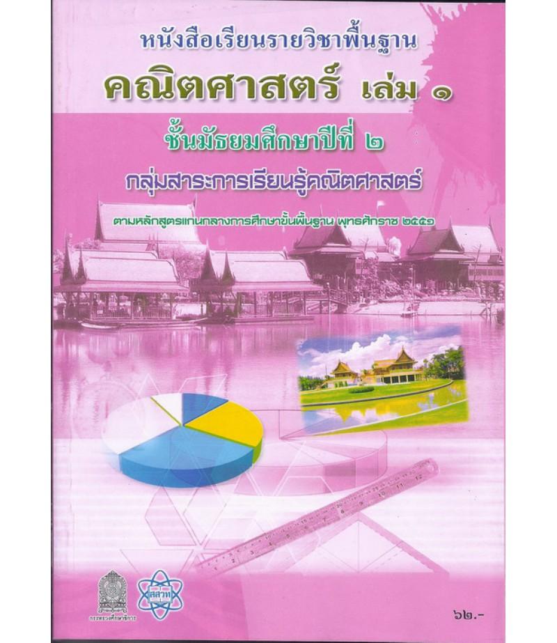 หนังสือเรียนพื้นฐาน คณิตศาสตร์ ม.2 เล่ม1 (สสวท)