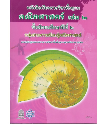 หนังสือเรียนพื้นฐาน คณิตศาสตร์ ม.2 เล่ม2 (สสวท)