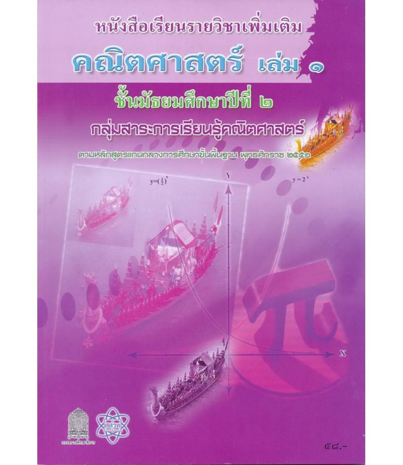 หนังสือเรียนเพิ่มเติม คณิตศาสตร์ ม.2 เล่ม1 (สสวท)