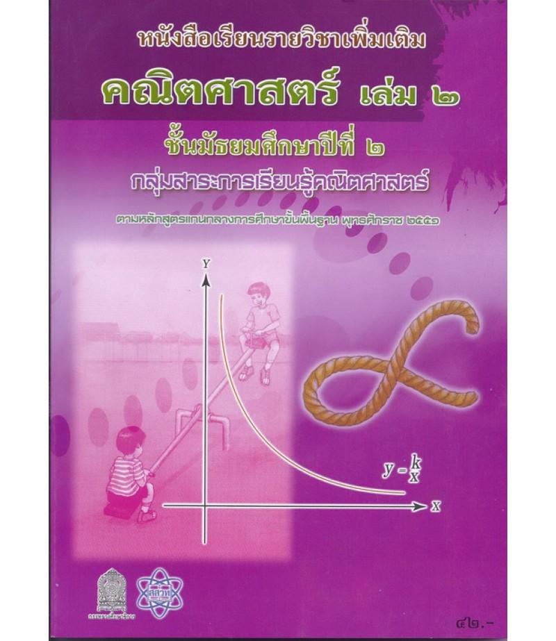 หนังสือเรียนเพิ่มเติม คณิตศาสตร์ ม.2 เล่ม2 (สสวท)