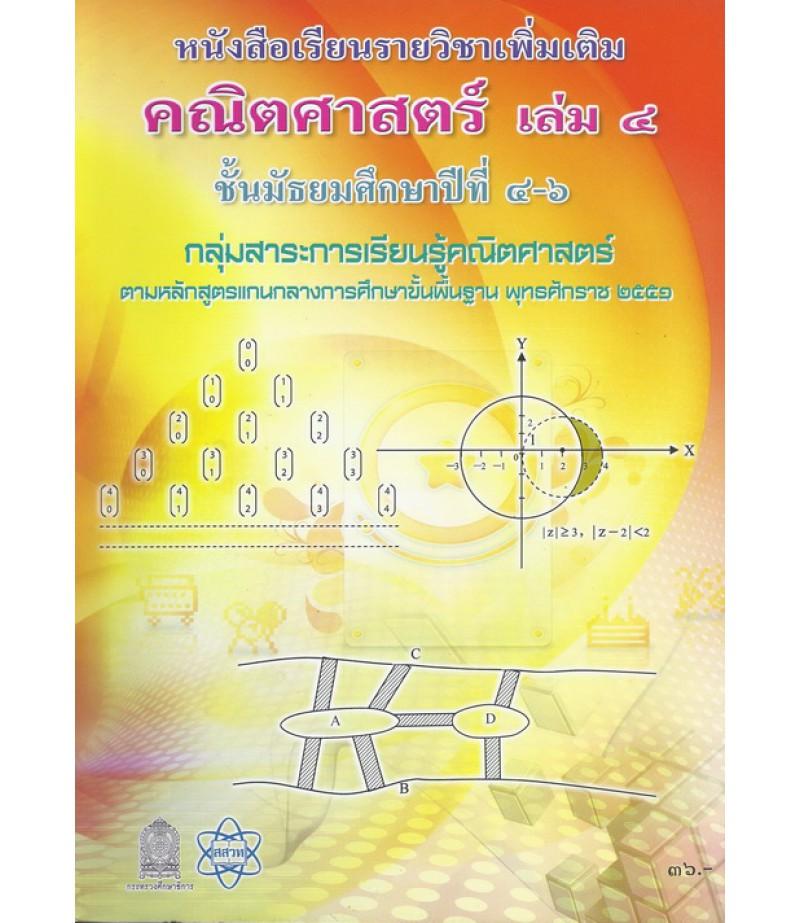 หนังสือเรียนเพิ่มเติม คณิตศาสตร์ ม.4-6 เล่ม4 (สสวท)