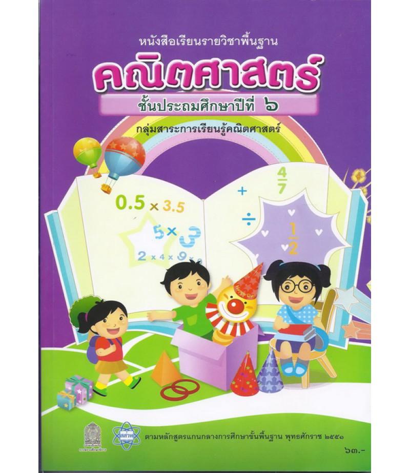 หนังสือเรียนพื้นฐาน คณิตศาสตร์ ป.6 (สสวท)
