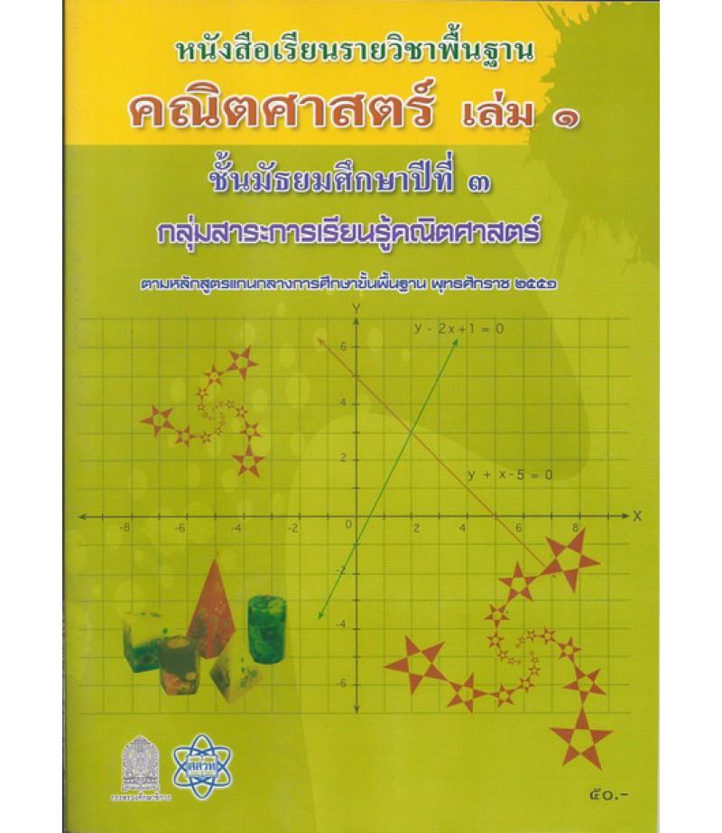หนังสือเรียนพื้นฐาน คณิตศาสตร์ ม.3 เล่ม1 (สสวท)
