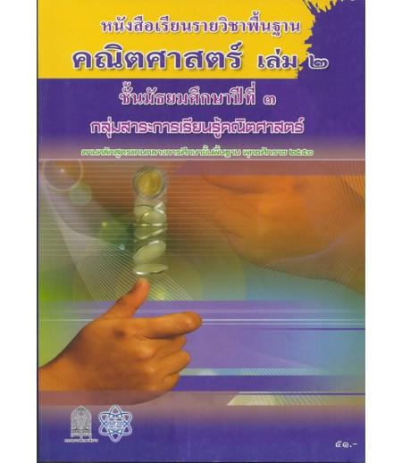 หนังสือเรียนพื้นฐาน คณิตศาสตร์ ม.3 เล่ม2 (สสวท)