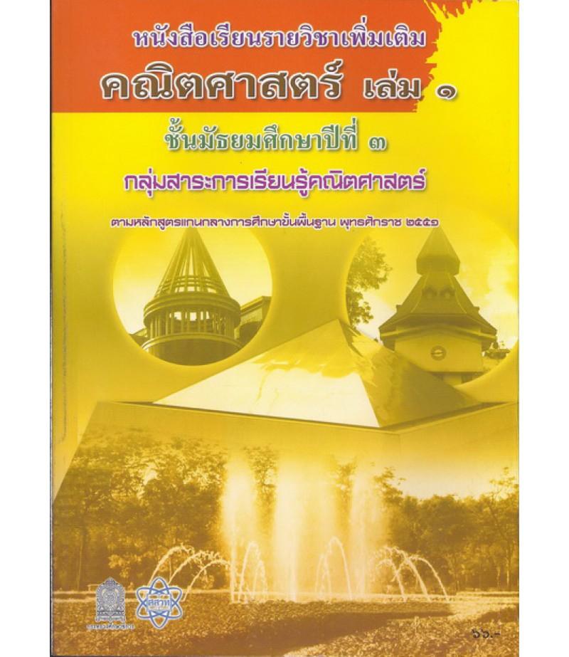 หนังสือเรียนเพิ่มเติม คณิตศาสตร์ ม.3 เล่ม1 (สสวท)
