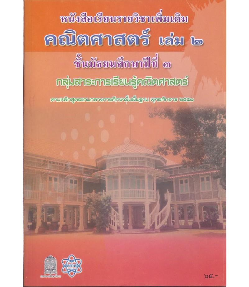 หนังสือเรียนเพิ่มเติม คณิตศาสตร์ ม.3 เล่ม2 (สสวท)