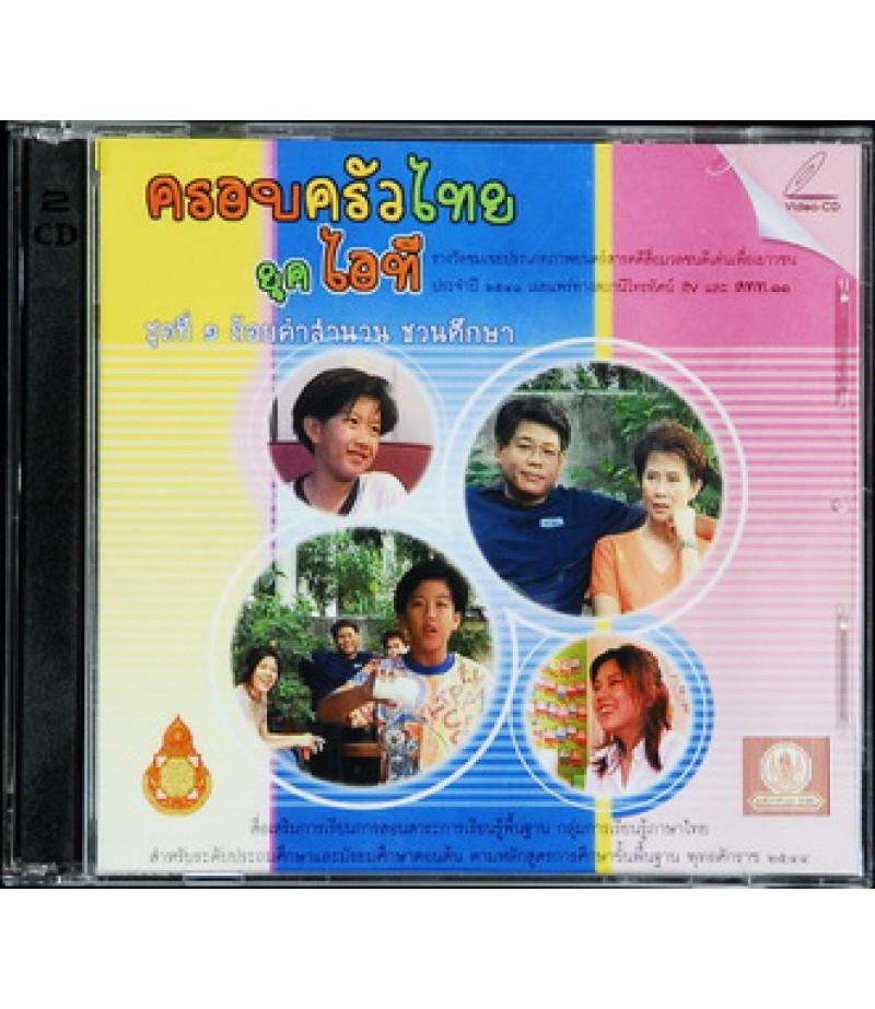 วีซีดีครอบครัวไทยยุคไอที ชุดที่1 ถ้อยคำสำนวนชวนศึกษา (VCD)
