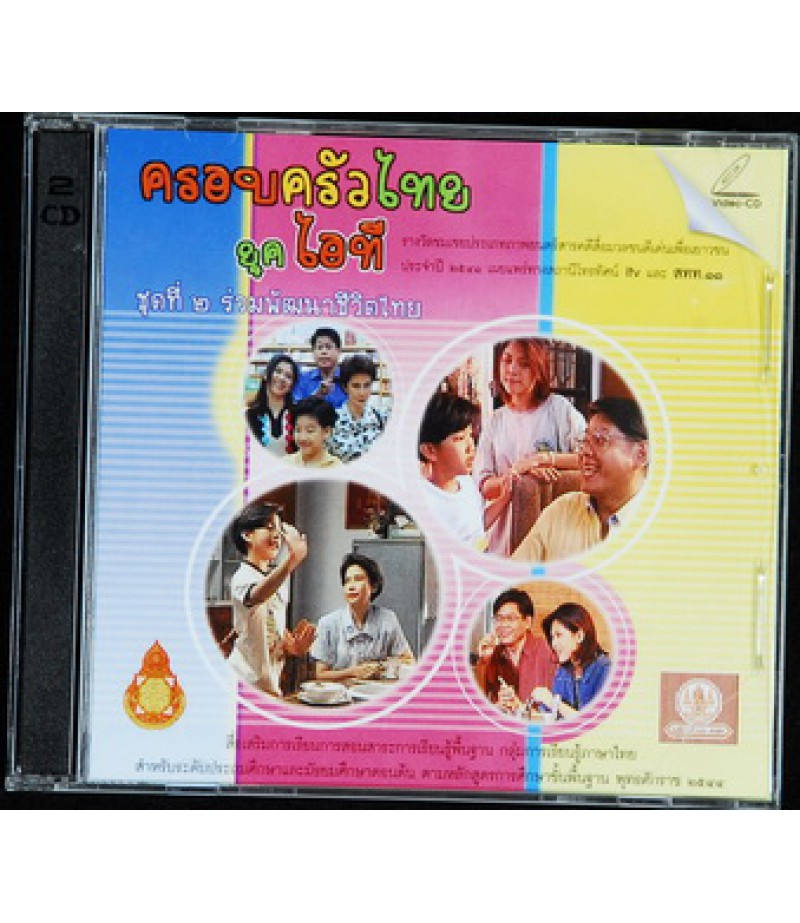 วีซีดีครอบครัวไทยยุคไอที ชุดที่2 ร่วมพัฒนาชีวิตไทย