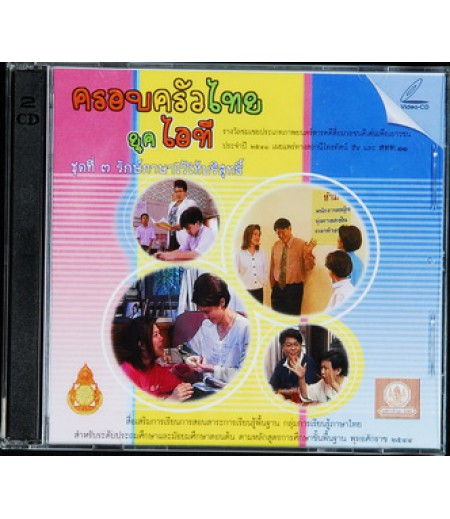วีซีดีครอบครัวไทยยุคไอที ชุดที่3 รักษ์ภาษาไว้ให้บริสุทธิ์