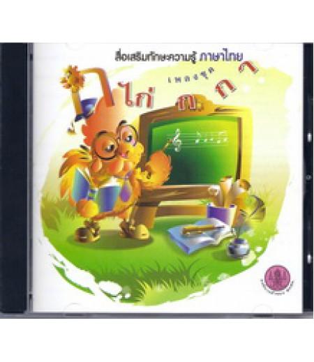 CDเพลง กไก่ กกา