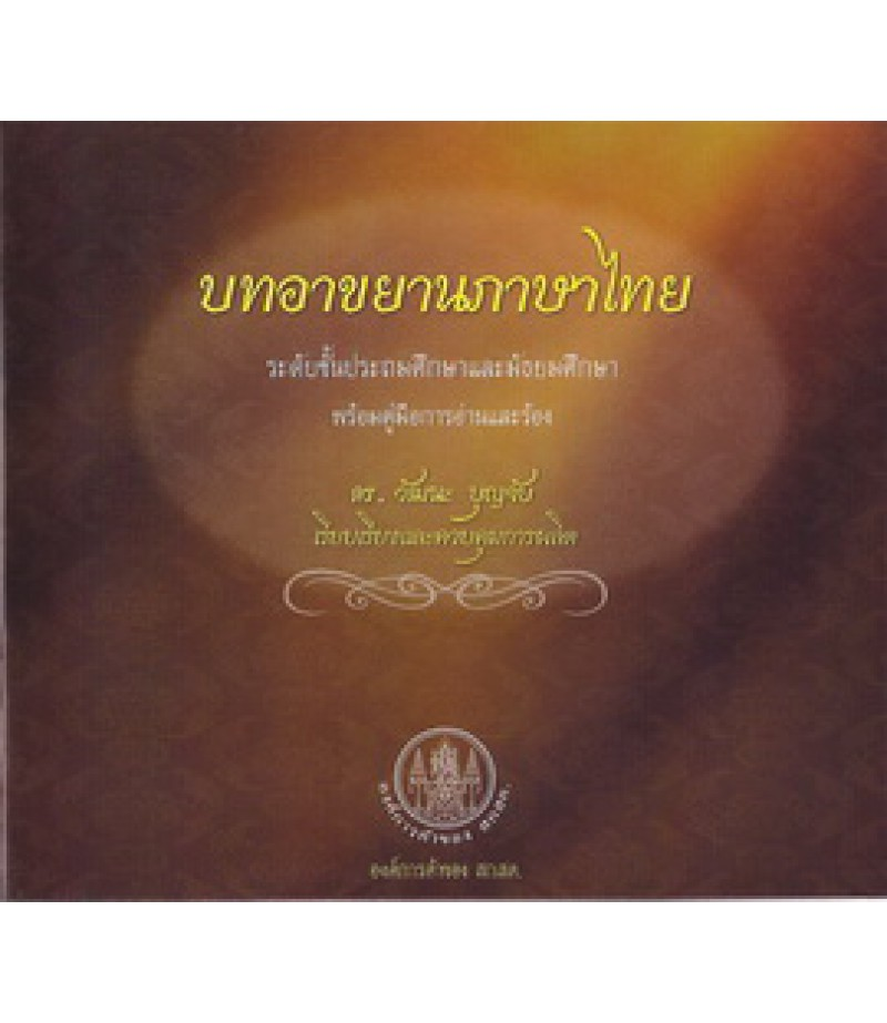 CD บทอาขยาน ภาษาไทย ป.1 - ม.6
