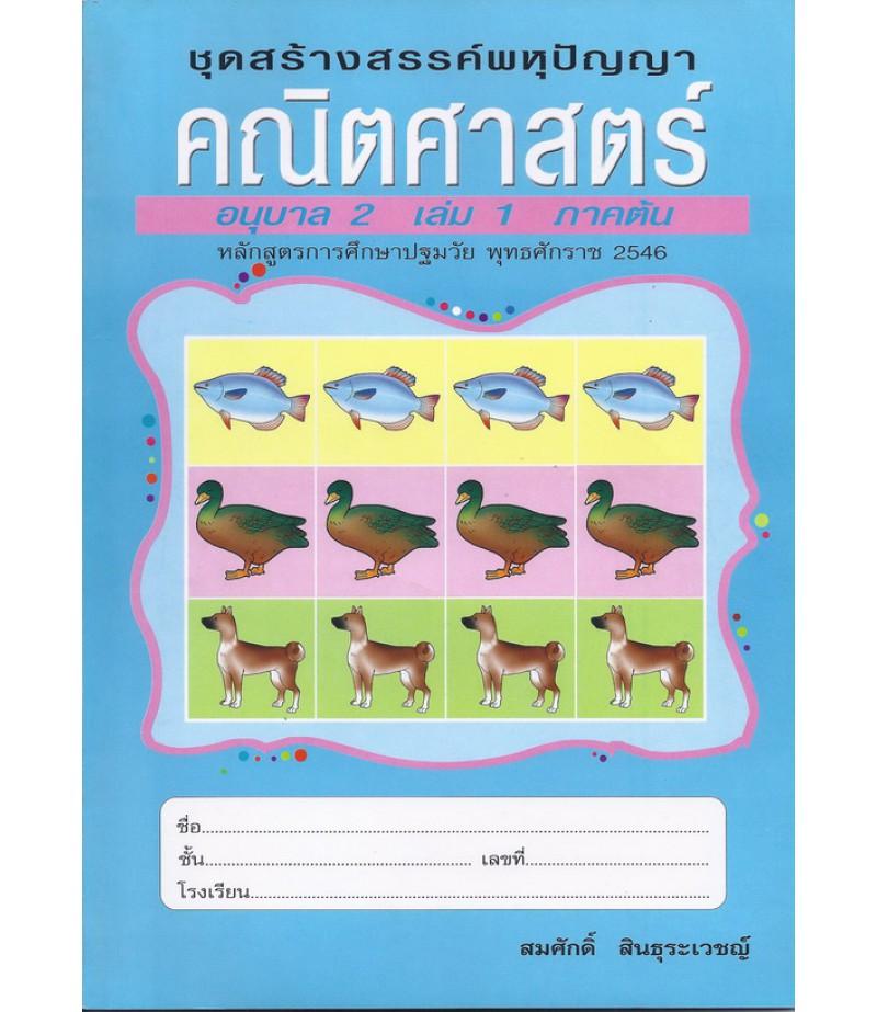 หนังสือชุดพหุปัญญา คณิตศาสตร์ อนุบาล2 เล่ม1 ภาคต้น