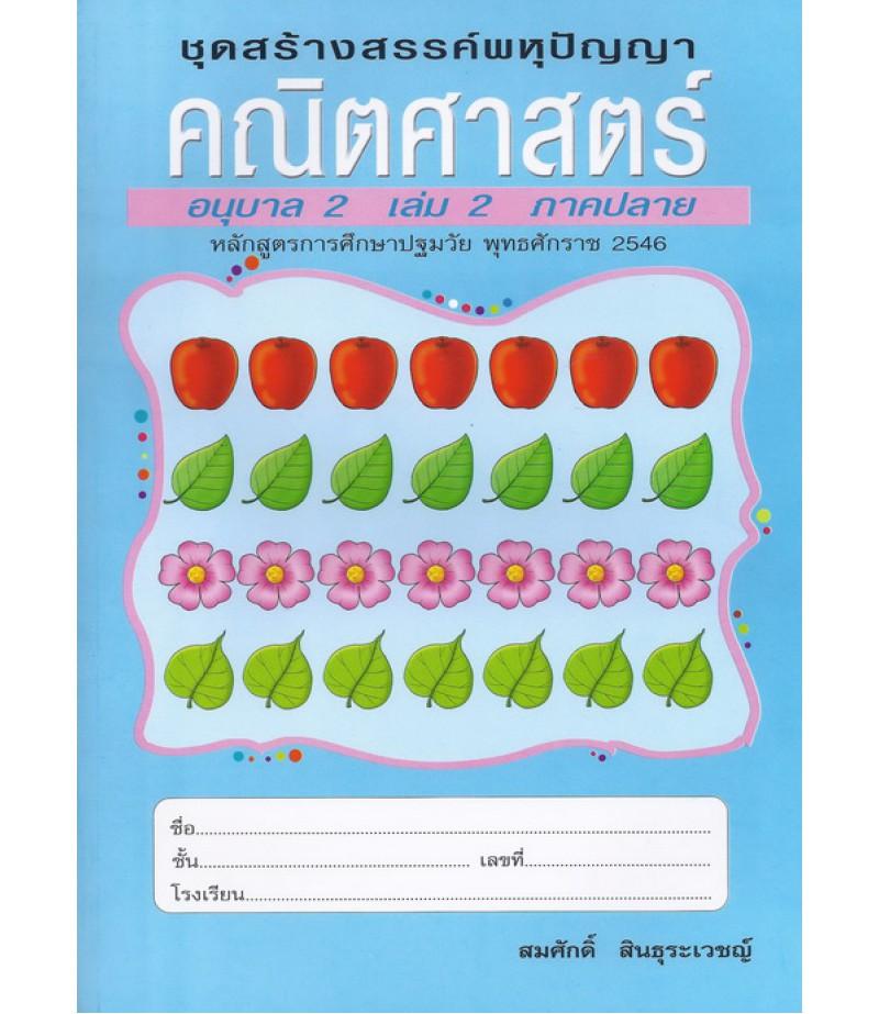 หนังสือชุดพหุปัญญา คณิตศาสตร์ อนุบาล2 เล่ม2 ภาคปลาย
