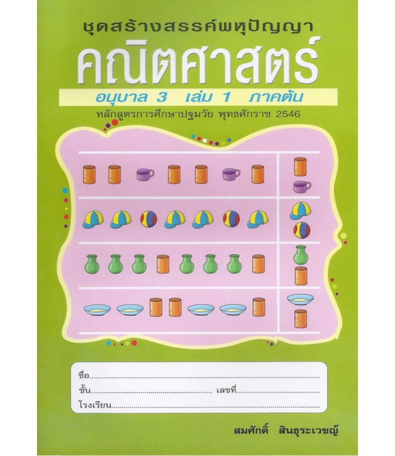หนังสือชุดพหุปัญญา คณิตศาสตร์ อนุบาล3 เล่ม1 ภาคต้น