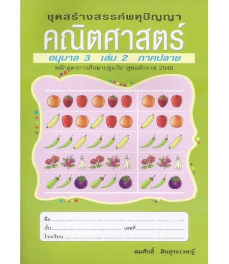 หนังสือชุดพหุปัญญา คณิตศาสตร์ อนุบาล3 เล่ม2 ภาคปลาย