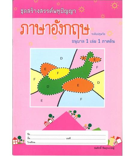 หนังสือชุดพหุปัญญา ภาษาอังกฤษ อนุบาล1 เล่ม1 ภาคต้น