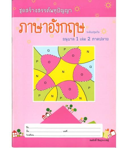 หนังสือชุดพหุปัญญา ภาษาอังกฤษ อนุบาล1 เล่ม2 ภาคปลาย