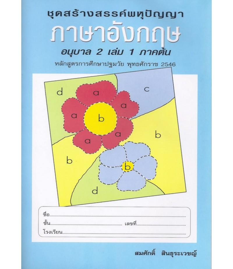 หนังสือชุดพหุปัญญา ภาษาอังกฤษ อนุบาล2 เล่ม1 ภาคต้น