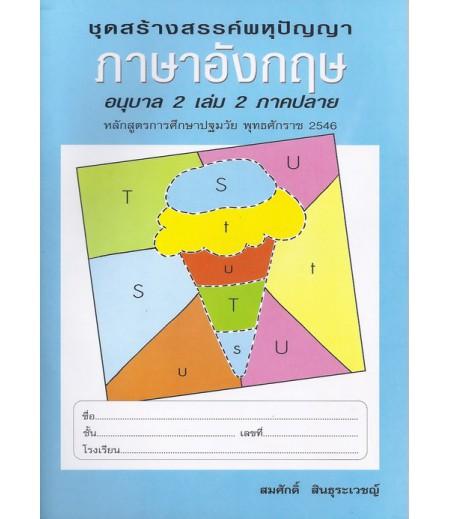 หนังสือชุดพหุปัญญา ภาษาอังกฤษ อนุบาล2 เล่ม2 ภาคปลาย