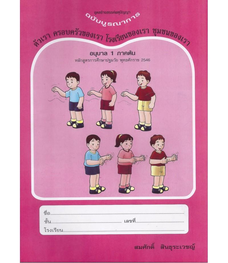หนังสือฉบับบรูณาการ ตัวเรา ครอบครัวของเรา โรงเรียนของเรา ชุมชนของเรา อ.1 ภาคต้น