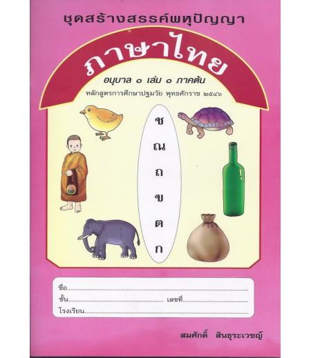 หนังสือชุดพหุปัญญา ภาษาไทย อนุบาล1 เล่ม1 ภาคต้น