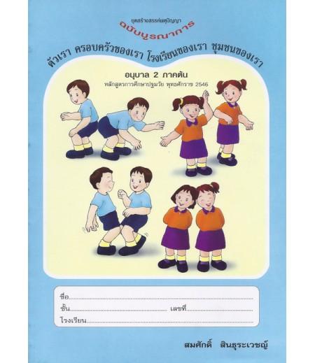 หนังสือฉบับบรูณาการ ตัวเรา ครอบครัวของเรา โรงเรียนของเรา ชุมชนของเรา อ.2 ภาคต้น