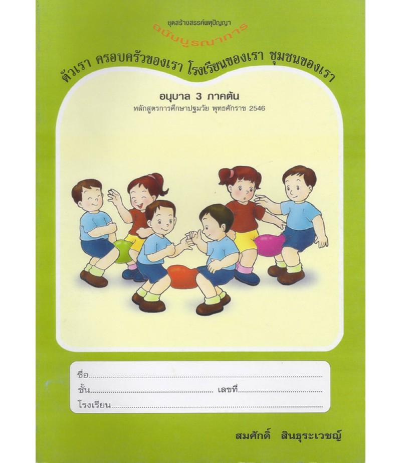 หนังสือฉบับบรูณาการ ตัวเรา ครอบครัวของเรา โรงเรียนของเรา ชุมชนของเรา อ.3 ภาคต้น