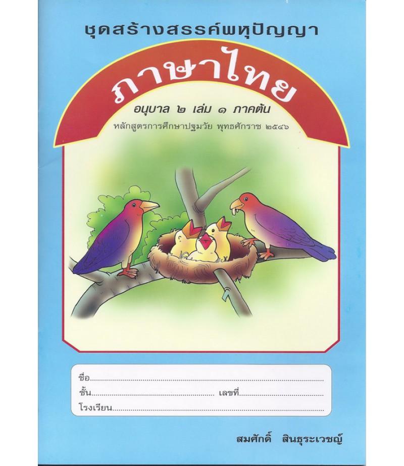 หนังสือชุดพหุปัญญา ภาษาไทย อนุบาล2 เล่ม1 ภาคต้น