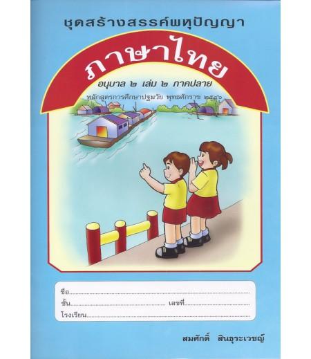 หนังสือชุดพหุปัญญา ภาษาไทย อนุบาล2 เล่ม2 ภาคปลาย