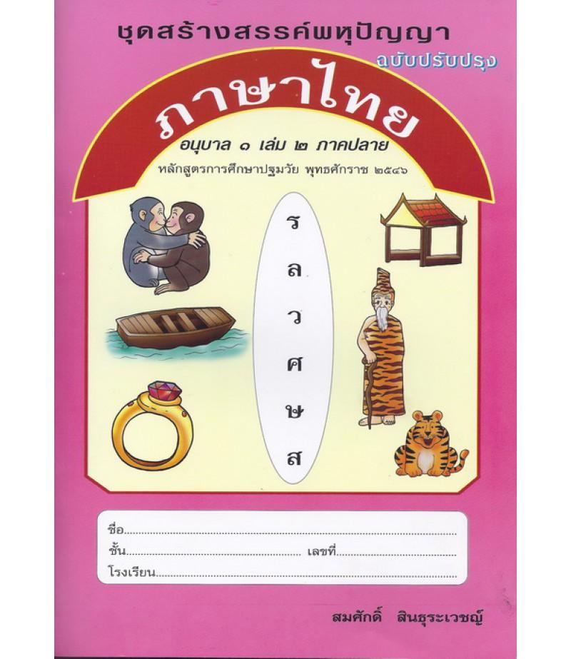 หนังสือชุดพหุปัญญา ภาษาไทย อนุบาล1 เล่ม2 ภาคปลาย