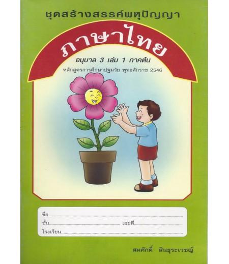 หนังสือชุดพหุปัญญา ภาษาไทย อนุบาล3 เล่ม1 ภาคต้น