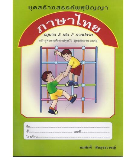 หนังสือชุดพหุปัญญา ภาษาไทย อนุบาล3 เล่ม2 ภาคปลาย