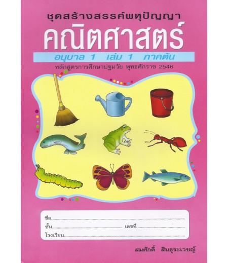 หนังสือชุดพหุปัญญา คณิตศาสตร์ อนุบาล1 เล่ม1 ภาคต้น