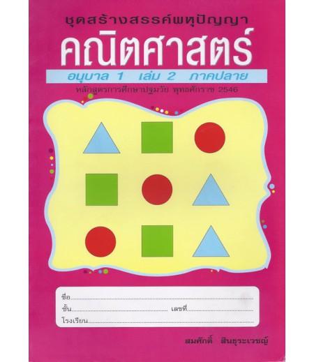หนังสือชุดพหุปัญญา คณิตศาสตร์ อนุบาล1 เล่ม2 ภาคปลาย