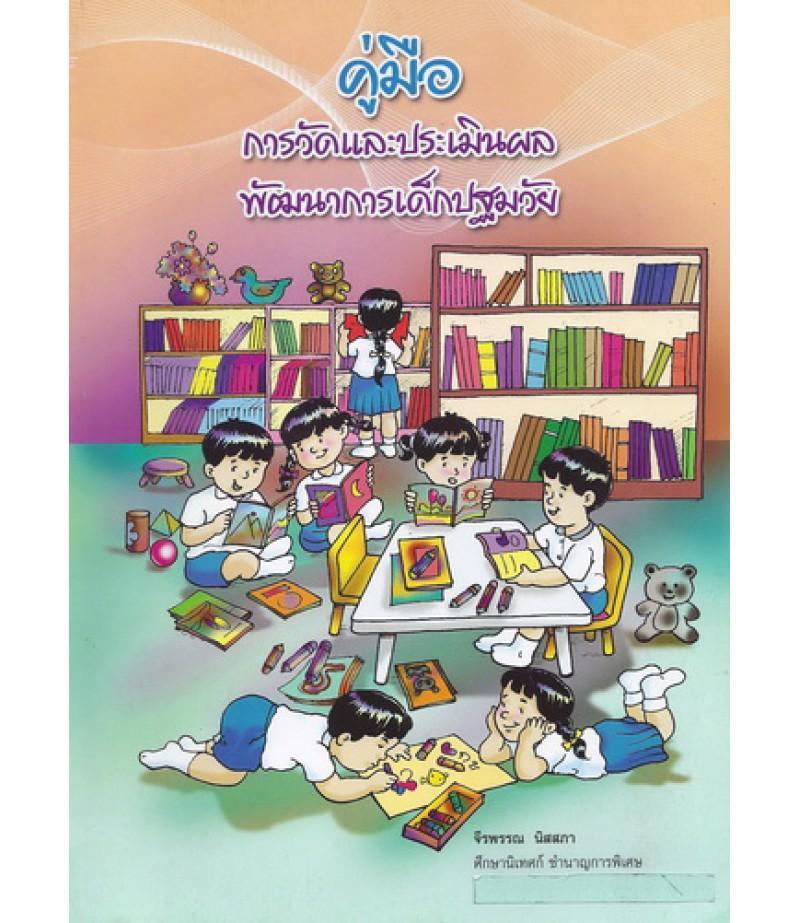 หนังสือเรียนคู่มือการวัดและประเมินผลพัฒนาการเด็กปฐมวัย