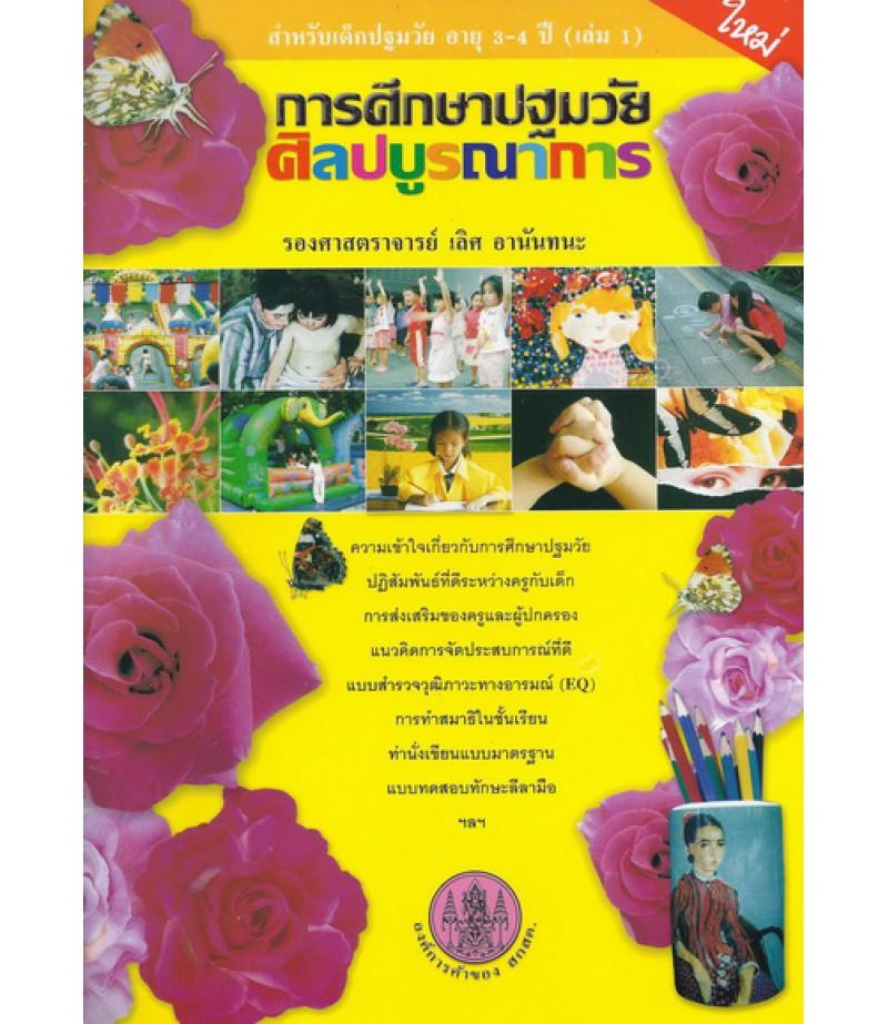 หนังสือเรียนการศึกษาปฐมวัยศิลปะบูรณาการ อายุ 3-4 ปี (เล่ม1)