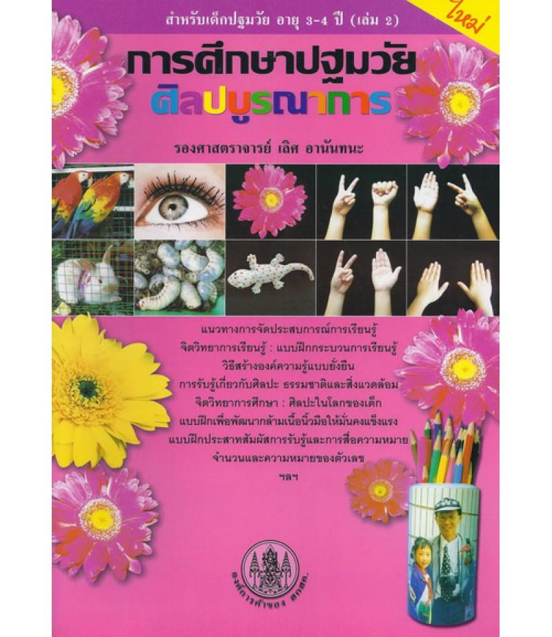 หนังสือเรียนการศึกษาปฐมวัยศิลปะบูรณาการ อายุ 3-4 ปี (เล่ม2)