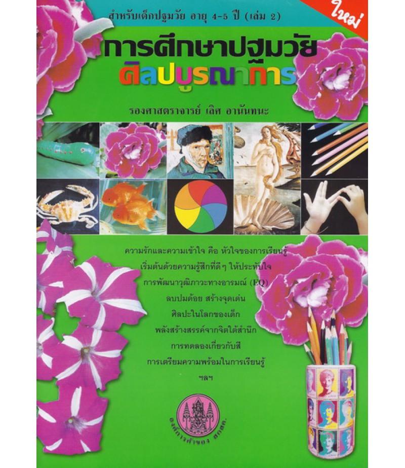 หนังสือเรียนการศึกษาปฐมวัยศิลปะบูรณาการ อายุ 4-5 ปี (เล่ม2)