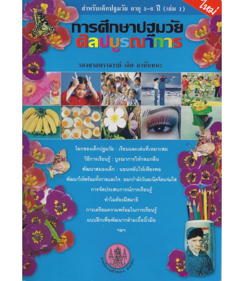 หนังสือเรียนการศึกษาปฐมวัยศิลปะบูรณาการ อายุ 5-6 ปี (เล่ม1)