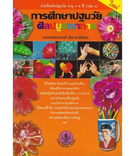 หนังสือเรียนการศึกษาปฐมวัยศิลปะบูรณาการ อายุ 5-6 ปี (เล่ม2)