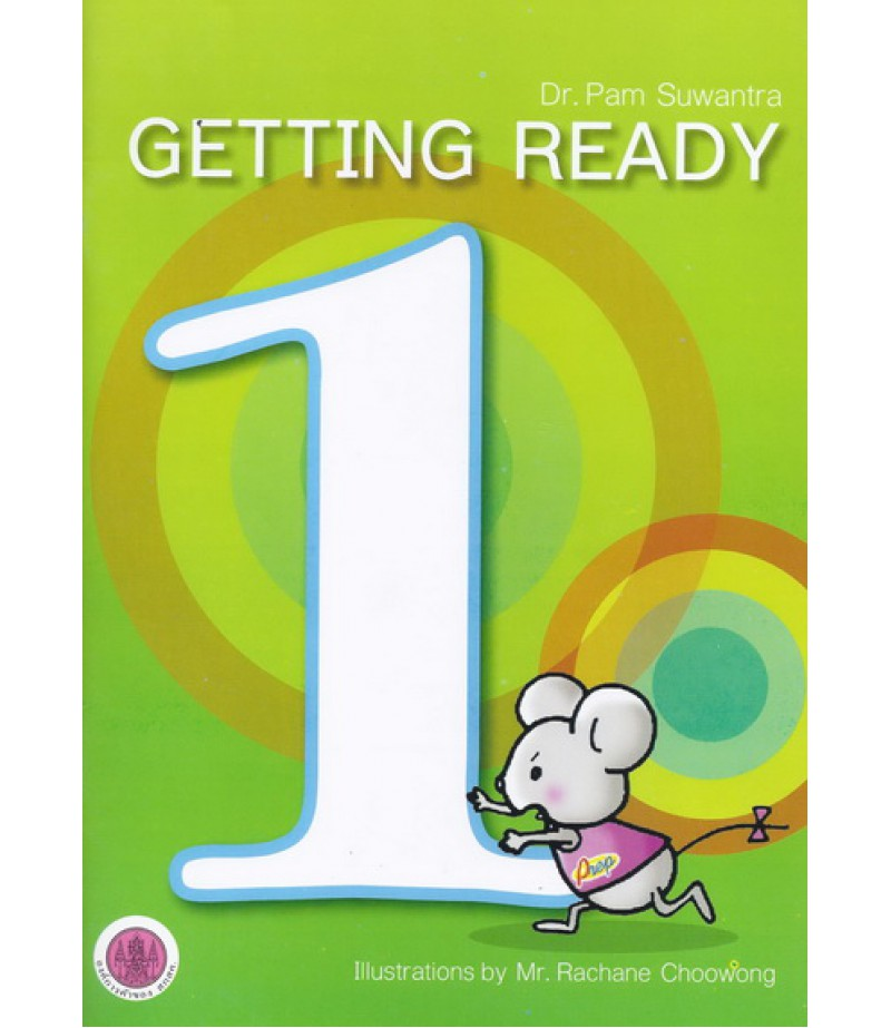 หนังสือเสริมการเรียนรู้ภาษาอังกฤษ (GETTING READY 1)