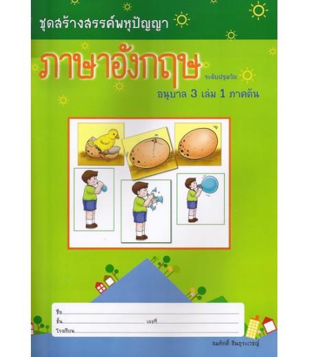 หนังสือชุดพหุปัญญา ภาษาอังกฤษ อนุบาล3 เล่ม1 ภาคต้น