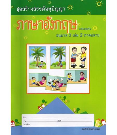 หนังสือชุดพหุปัญญา ภาษาอังกฤษ อนุบาล3 เล่ม2 ภาคปลาย