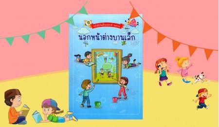 หนังสือวันเด็กแห่งชาติ ปี 2562